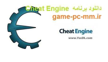 دانلودبر نامه Cheat Engine