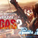 دانلود ترینر بازی Rainbow Six Vegas 2