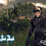 دانلود سیو بازی Crysis Warhead