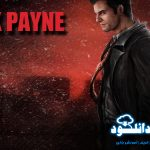 دانلود ترینر بازی Max Payne