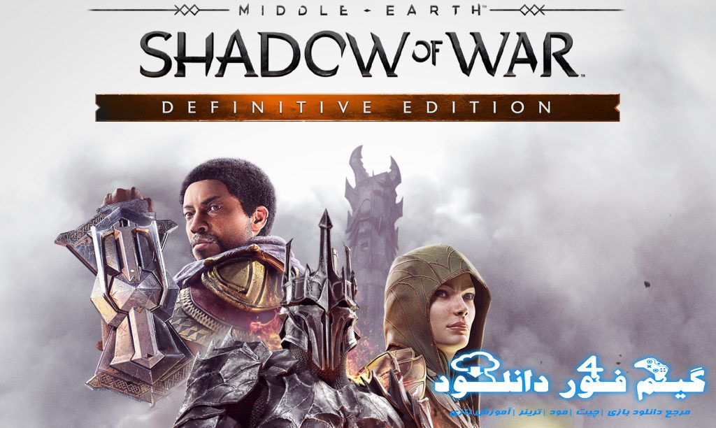 سیو بازی Middle Earth Shadow of War Definitive Edition