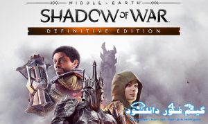 دانلود سیو بازی Middle Earth Shadow of War Definitive Edition