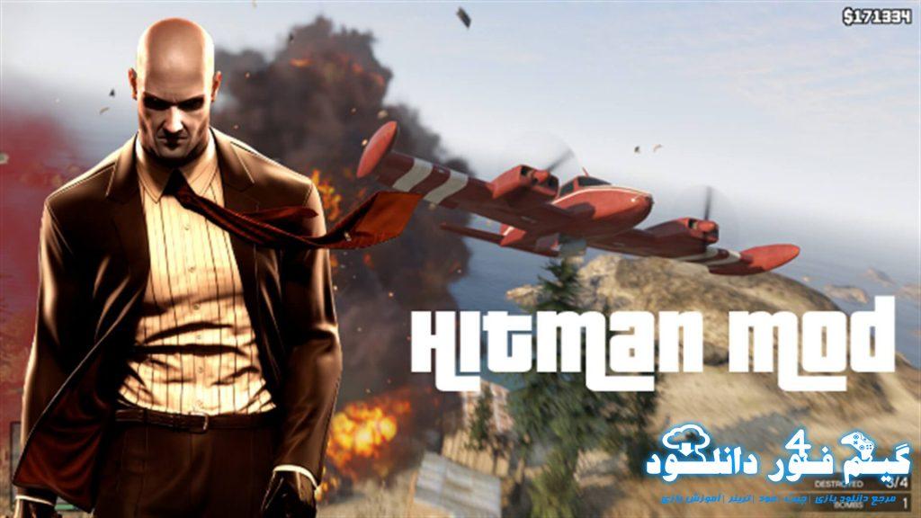 مود هیتمن برای GTA V