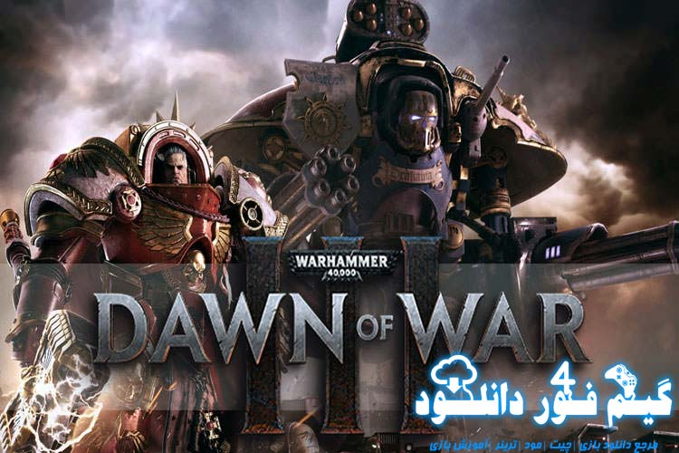 ترینر بازی Warhammer 40k: Dawn of War