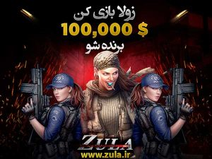 چیت بازی زولا | cheat game zula